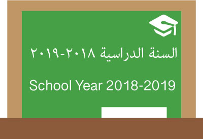 Information for the school year 2018-2019