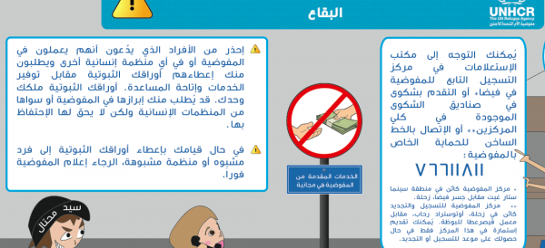 Anti-Fraud Bekaa Leaflet