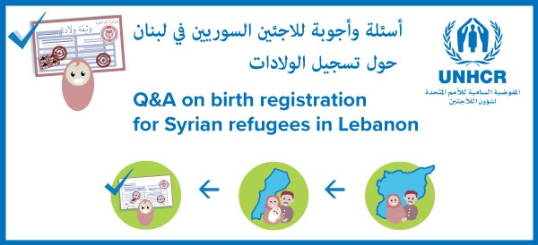 Q&A on birth registration for Syrian refugees in Lebanon